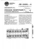 Патент 1222841 Матрица брикетного торфяного пресса