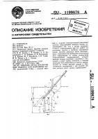 Патент 1199878 Рабочий орган землеройной машины для нарезания щели