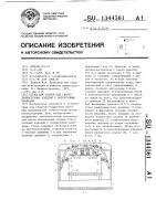 Патент 1344561 Стенд для сборки под сварку тонкостенных изделий с поперечными планками