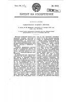 Патент 8165 Горизонтальный ветряный двигатель