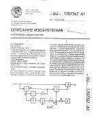 Патент 1707767 Компрессор с шумоподавителем