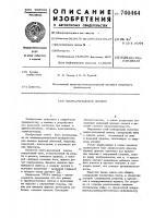 Патент 740464 Винто-рычажный прижим