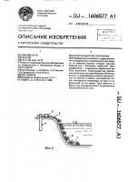 Патент 1606577 Берегозащитное крепление