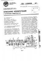 Патент 1330438 Устройство для загрузки-выгрузки и перемещения изделий