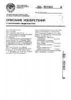 Патент 921631 Реагент-собиратель для флотации гидрофобных минералов