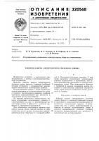 Патент 320568 Патент ссср  320568