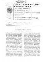 Патент 769302 Задатчик угловых величин