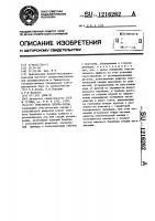 Патент 1216262 Очиститель хлопка-сырца