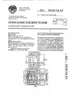Патент 1614114 Устройство для передачи и приема дискретной информации