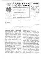 Патент 590100 Устройство для подачи проволоки