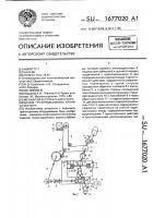 Патент 1677020 Механизм вертикального перемещения грузоподъемника крана- штабелера