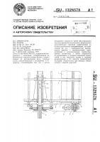 Патент 1328578 Ветроагрегат