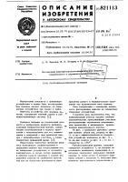 Патент 821113 Рычажно-клиновой прижим
