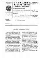 Патент 469275 Способ приготовления кормов
