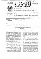 Патент 622908 Способ получения сульфатной целлюлозы