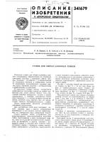 Патент 341679 Станок для сборки клиновых ремней