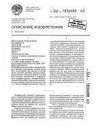 Патент 1836688 Телеметрическая система торгового автомата