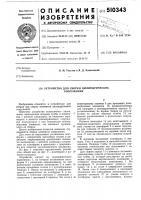 """Патент 510343 """"устройство для сборки цилиндрических сооружений"""