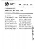 Патент 1341272 Вытяжной прибор текстильной машины