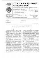 Патент 504627 Устройство для сборки буровых коронок под пайку