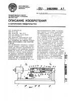 Патент 1462090 Устройство для контроля расположения пересекающихся осей отверстий в детали