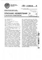 Патент 1136316 Многоканальный приемник сигналов