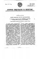 Патент 28539 Способ управления частотой радиопередатчика