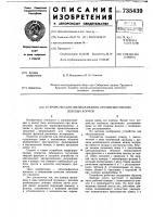 Патент 735439 Устройство для обезвоживания, преимущественно, зеленых кормов
