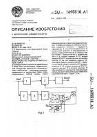 Патент 1695518 Устройство защиты от импульсных помех