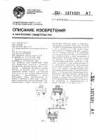 Патент 1371521 Агрегат для канатной тяги