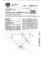 Патент 1756394 Сепаратор волокнистого материала