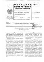 Патент 341661 Установка для охлаждения листов! резиновых смесей.ix