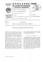 Патент 176647 Способ многослойной сварки под флюсом