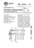 Патент 1386411 Устройство для подачи поперечных стержней