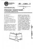 Патент 1136911 Способ дуговой сварки плавлением стыков труб
