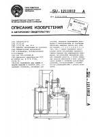 Патент 1211012 Устройство для зажима и подачи изделий в рабочую зону