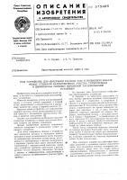 Патент 575495 Устройство для измерения расхода газа в кольцевом канале междустенками калиброванного участка трубопровода и движущимся поршнем поршневой расходомерной установки