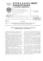 Патент 380373 Йсесоюзна^^п;тушд-11х;1:г1: