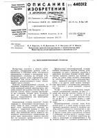 Патент 440312 Механизированный стеллаж