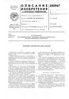 Патент 250967 Земляное сооружение типа насыпи