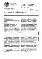 Патент 1653627 Измельчитель кормов