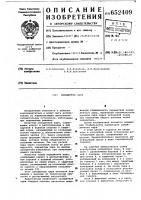Патент 652409 Охладитель пара