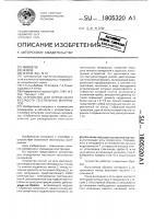 Патент 1805320 Устройство для определения жесткости текстильных материалов
