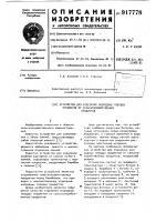 Патент 917778 Устройство для отделения инородных твердых предметов от сельскохозяйственных продуктов