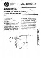 Патент 1058077 Устройство для преобразования динамического диапазона звуковых сигналов