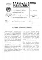 Патент 353318 Пластина из изоляционного материала