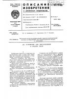 Патент 657846 Устройство для приготовления и падачи пыли