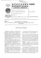 Патент 312967 Способ работы эрлифта