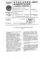 Патент 962317 Способ упрочнения кожевой ткани меховых шкур