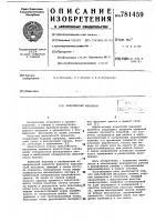 Патент 781459 Мальтийский механизм